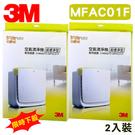 【限時下殺】3M 凈呼吸 超優凈型空氣清淨機 MFAC-01 專用濾網 MFAC-01F/濾心/公司貨/過敏【量販兩入】