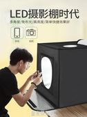 LED小型攝影棚迷你拍攝燈套裝折疊產品攝影拍照補光燈柔光箱白底圖道具拍照靜物珠寶飾品微型
