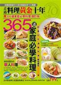 (二手書)365道家庭必學料理