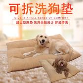 金毛狗窩可拆洗保暖寵物墊子中型犬拉布拉多狗床【奈良優品】
