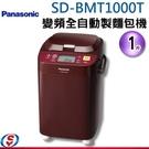 【信源】)1斤【Panasonic 國際牌】變頻全自動製麵包機 SD-BMT1000T/SDBMT1000T