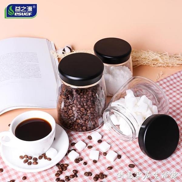 密封罐玻璃瓶儲物咖啡豆茶葉罐檸檬蜂蜜收納盒酵素帶蓋食品小罐子 聖誕節免運