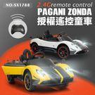 《限量贈品!原廠授權遙控車-12/31截止》【瑪琍歐玩具】2.4G Pagani Zonda 授權遙控童車MP4版/SX1788