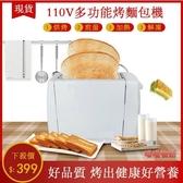 免運快出 麵包機 烤麵包機 點心機 烤土司機 全自動多功能烤面包機吐司機 110V 喵喵物語