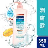 凡士林水感亮白修護乳液 350ml