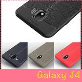 【萌萌噠】三星 Galaxy J4 (2018) 創意新款荔枝紋保護殼 防滑防指紋 網紋散熱設計 全包防摔手機殼