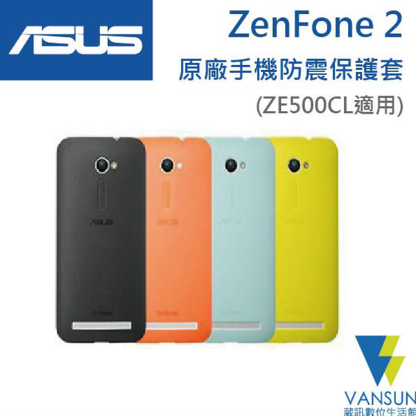 ASUS 華碩ZenFone 2 ZE500CL 原廠手機防震保護套Bumper Case -黑【葳訊數位生活館】