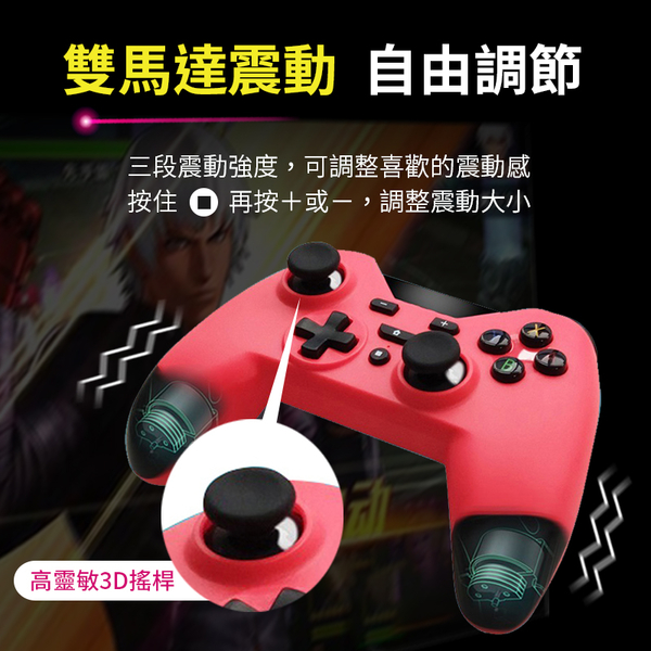 《內建陀螺儀!具連發功能》 Switch pro 手把 遊戲搖桿 無線手柄 無線遊戲手把