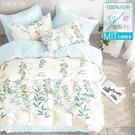 《DUYAN竹漾》100%精梳純棉雙人床包被套四件組-檸檬馬鞭草