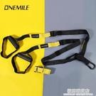 ONEMILE-trx懸掛式訓練帶家用健身房私教綜合腹肌多功能拉力帶 極簡雜貨