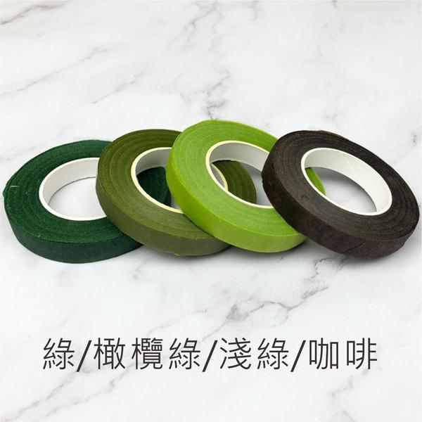 花藝5色-膠帶紙膠帶 綠色/橄欖綠/淺綠/咖啡色 花藝資材手作 情人節花束乾燥花束花圈花冠手腕