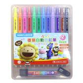 雄獅 自動色鉛筆12色【愛買】