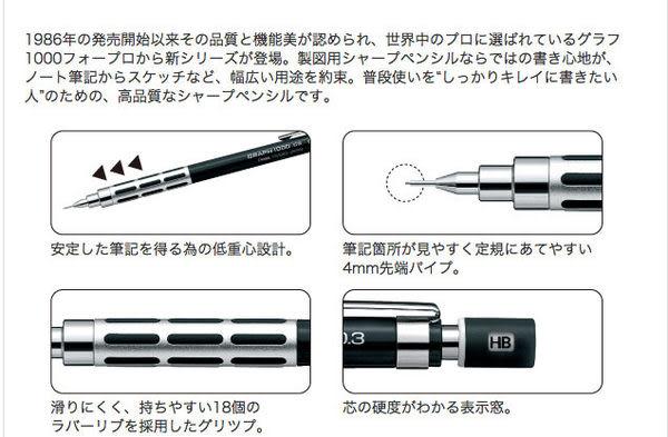 PENTEL PG1005CS/PG1003CS 自動鉛筆限量上市