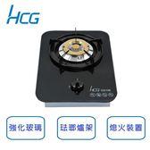 【和成 HCG】檯面式 單口 3級瓦斯爐 GS106-LPG (桶裝瓦斯)