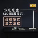 米家 LED 智慧檯燈1s| 4種模式 | 長久耐用護眼燈 閱讀桌燈 LED檯燈 插電檯燈