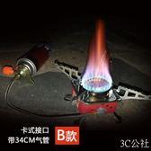 卡式爐戶外便攜瓦斯爐野炊野外爐具火鍋卡磁爐子煤氣燃氣灶小迷你YYP