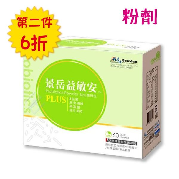 景岳 益敏安益生菌粉包[60包/盒] 金敏亦樂加強版 (低溫配送) 樂亦康