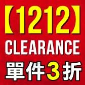 ↘【1212】◆CLEARANCE◆70%OFF↘ 800item up單件【3折!!】