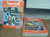 【書寶二手書T4/雜誌期刊_RCH】牛頓_68~76期間_7本合售_中國科技大學與資優教育等