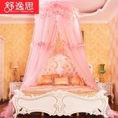 蚊帳 圓頂吊頂蚊帳公主風吊掛式宮廷圓形1.5米1.8m床幔雙人家用 nm12488【VIKI菈菈】