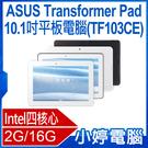 【免運+3期零利率】福利品 ASUS Transformer Pad(TF103CE)10.1吋四核心平板電腦2G/16G 安卓5.0