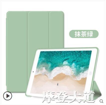 蘋果ipad保護套10.2硅膠7第七代2019新款air3平板電腦10.5英寸2018簡約三折『摩登大道』
