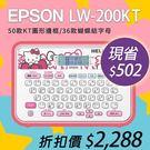 EPSON 愛普生 LW-200KT 凱蒂貓 HELLO KITTY 標籤機 /中文標籤機/便利貼/姓名貼/紙膠帶/標籤帶/列印機