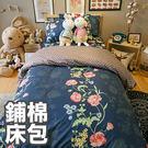 北國之花 DPM2鋪棉雙人床包薄被套四件...