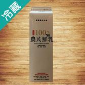 農民鮮奶946ML /瓶【愛買冷藏】