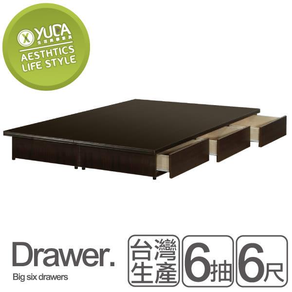 床底【YUDA】抽屜型木心板 六抽封底 六分全封底 堅固耐用 6尺 雙人加大 床底/床架/床檯