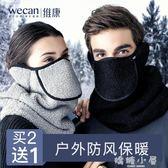 維康口罩防寒保暖男女士秋冬季騎行防風護耳潮款個性韓版黑色加厚