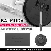 BALMUDA 百慕達 EGF-P100 原廠電池基座組 EGF-1600 1700 電風扇專用【24H快速出貨】