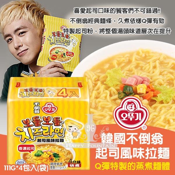 韓國不倒翁OTTOGI 起司風味拉麵111g*4包入(袋)