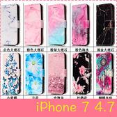【萌萌噠】iPhone 7  (4.7吋)  新款大理石紋 彩繪印刷保護套 雙面彩印皮套 插卡 支架  側翻皮套