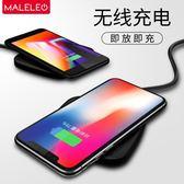 雙十二  MALELEO蘋果X無線充電器iPhone8手機iPhone8Plus三星s8快充8P八X  無糖工作室