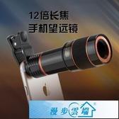 手機望遠鏡 高清長焦手機鏡頭單筒望遠鏡12倍對焦外置攝像頭12X變焦調焦鏡頭 漫步雲端