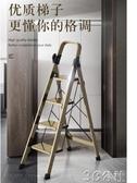 梯子 鋁合金梯子四步家用加厚折疊室內多功能人字梯伸縮樓梯小扶梯 3C公社YYP