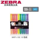 日本 斑馬 SPARKY-1 直液式 3.5mm 斜尖 水性 螢光記號筆 WKP1-10C 螢光筆 10色/組