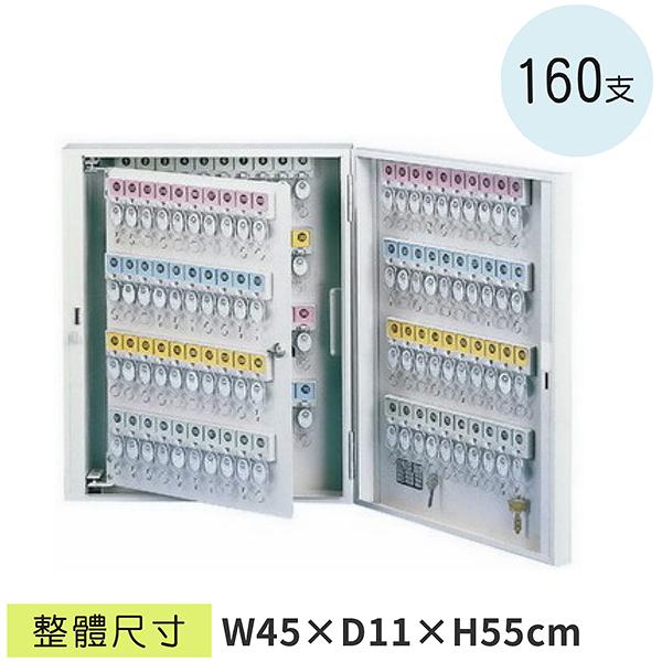 (預訂品)正MIT製造160支鎖匙管理箱CYSK160(台灣外銷精品)☆工廠直營下殺4.5折+分期零利率☆鎖匙櫃☆