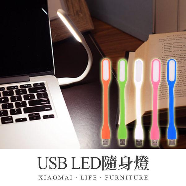 USB LED 隨身燈 小夜燈 跟小米燈類款 閱讀燈 露營燈車內燈手電筒【Y449】