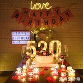 燭光晚餐浪漫驚喜生日求婚道具場景布置創意用品裝飾表白神器蠟燭IP1150『愛尚生活館』