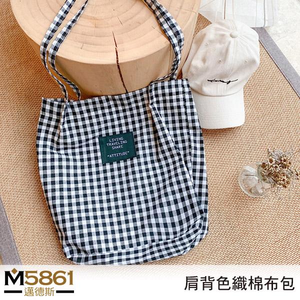 【帆布包】色織純棉布包 黑白方格 帆布袋 側背包 肩背包/肩背+手提/黑白