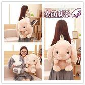 【降價兩天】韓版卡通垂耳兔雙肩包可愛萌小白兔子兒童背包寶寶毛絨絨包包女孩