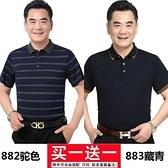 【單/2件】爸爸短袖t恤男夏裝中南男裝半袖中老年人男士爺爺衣服