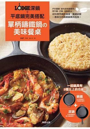 單柄鑄鐵鍋?美味餐桌 LODGE深鍋 平底鍋完美搭配