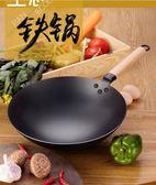 傳統炒鍋鐵鍋無涂層老式炒菜鍋