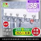 新304不鏽鋼保固 家而適 無痕掛勾(大...