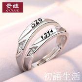 戒指情侶戒指日韓版925銀飾品對戒活口一對刻字情人節禮物  初語生活