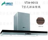 【PK廚浴生活館】高雄豪山牌 VTA-9015 T型式 ☆  排油煙機 實體店面 可刷卡