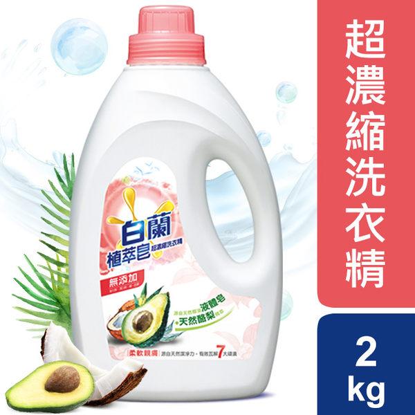 白蘭植萃皂超濃縮洗衣精柔軟親膚2KG